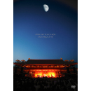 「Yakushiji LIVE」 as a memorial to the consecration of a principle image of Buddhist, 1310 years<br>【Standard Edition/Blu-ray Edition】