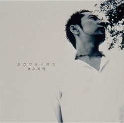 Kagayakinagara Self cover best<br>【Standard Edition】